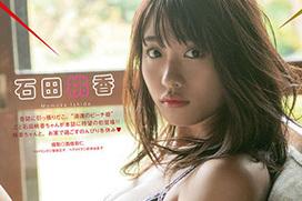 Rの法則レギュラー出演していた石田桃香(22)、初の下着姿披露し普段より大人な魅力をかもし出すww