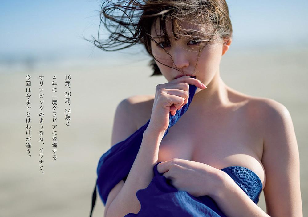 岩﨑名美 画像 2