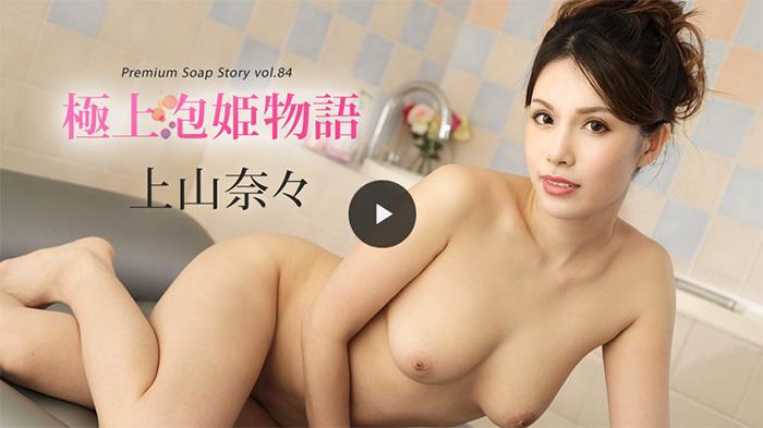 極上泡姫物語 Vol.84 上山奈々