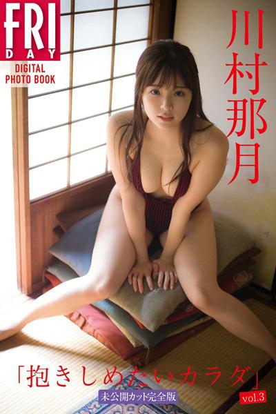 川村那月「抱きしめたいカラダ vol.3 未公開カット完全版」 FRIDAYデジタル写真集