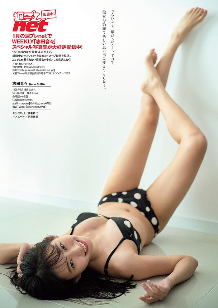 志田音々 画像 6