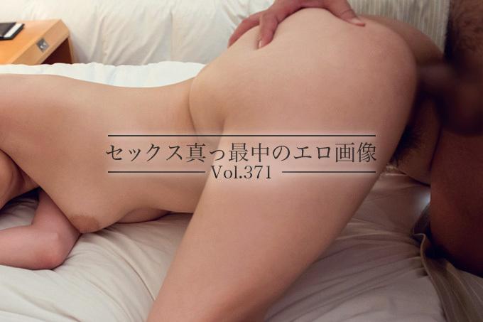 セックス真っ最中のエロ画像 Vol.371
