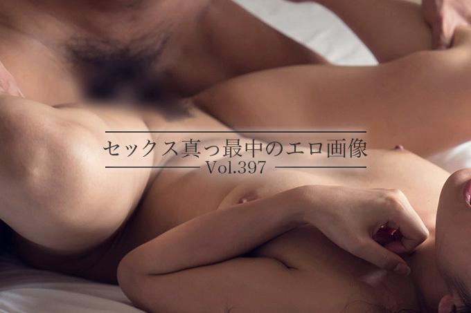 セックス真っ最中のエロ画像 Vol.397