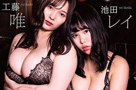 ダブルJカップ肉肉しいグラドル池田レイ・工藤唯が共演して新作イメビを出すぞ!