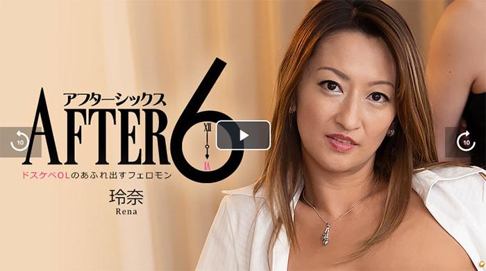 アフター6~ドスケベOLのあふれ出すフェロモン~ - 玲奈