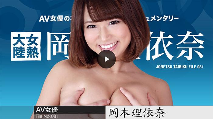 女熱大陸 File.081 岡本理依奈