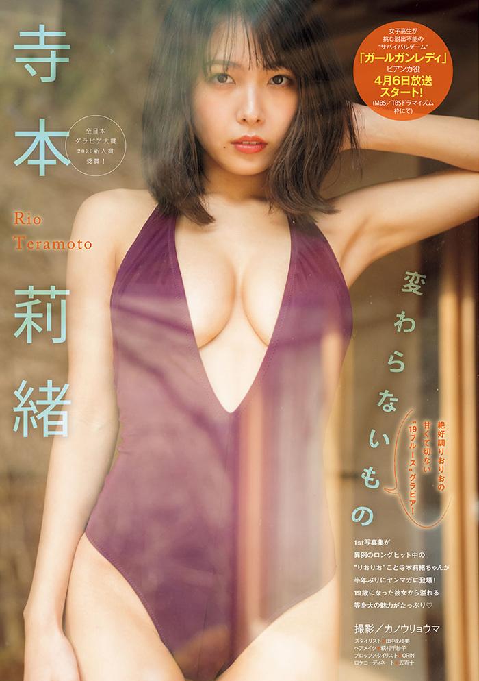 寺本莉緒 画像 1