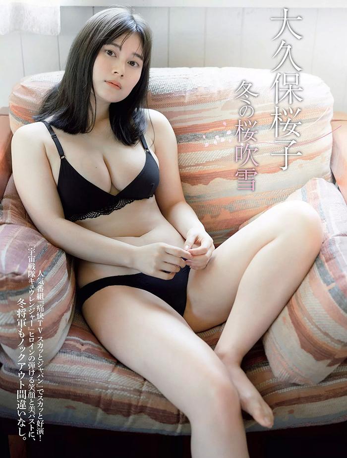 大久保桜子 画像 1