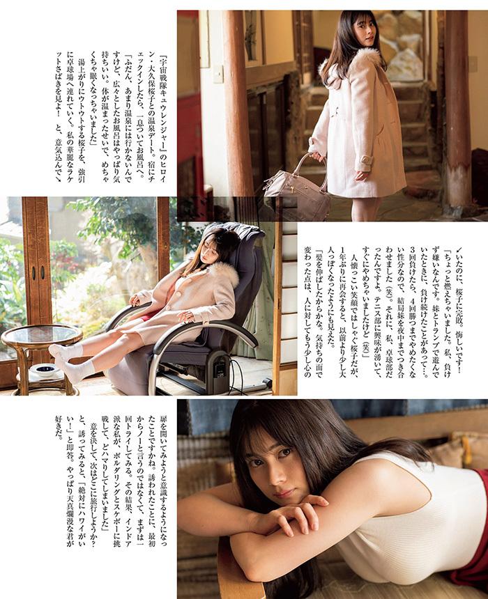大久保桜子 画像 2