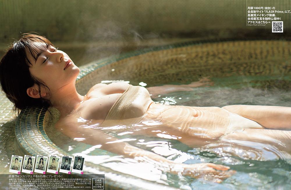 大久保桜子 画像 8