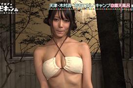 処女グラドル・似鳥沙也加がキャンプ番組で露天風呂ハミ乳ビキニがエッチ過ぎるwwwww