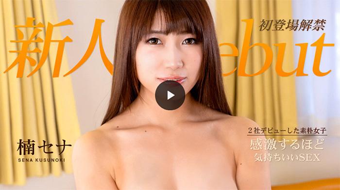 Debut Vol.62 ~細身美人が味わった感激するほど気持ちいいSEX~ 楠セナ