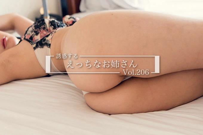 男を勃たせる…誘惑するえっちなお姉さんのエロ画像 Vol.206