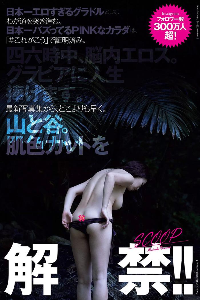 森咲智美 画像 9