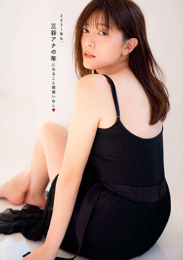 三谷紬 画像 8