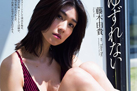 藤木由貴(30) 濡れたマーメイド。