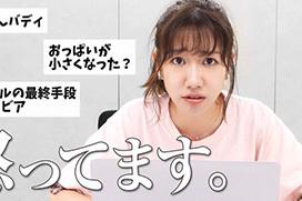 【悲報】柏木由紀さん、ファンからのセクハラを受け続けて発狂・・・