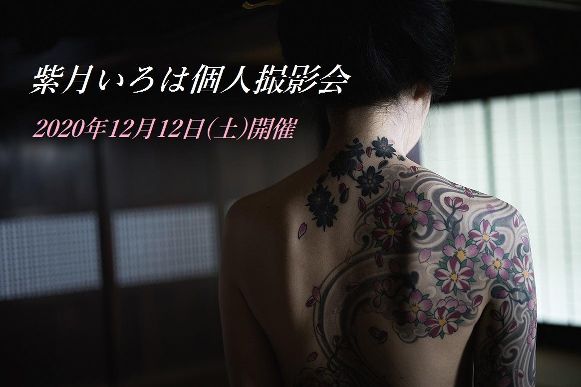 紫月いろは個人撮影会2020年12月12日(土)写真:佐藤恵里沙_