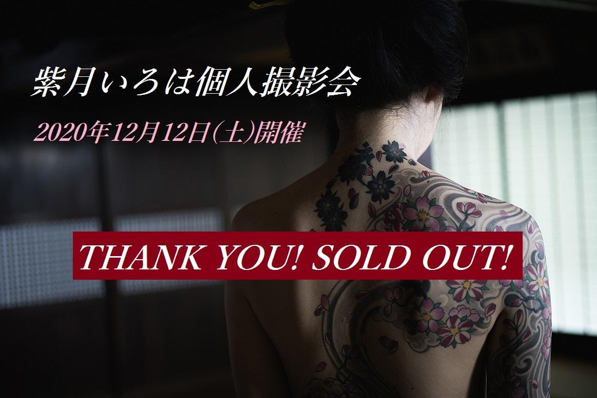 紫月いろは個人撮影会2020年12月12日(土)写真:佐藤恵里沙_SOLDOUT!