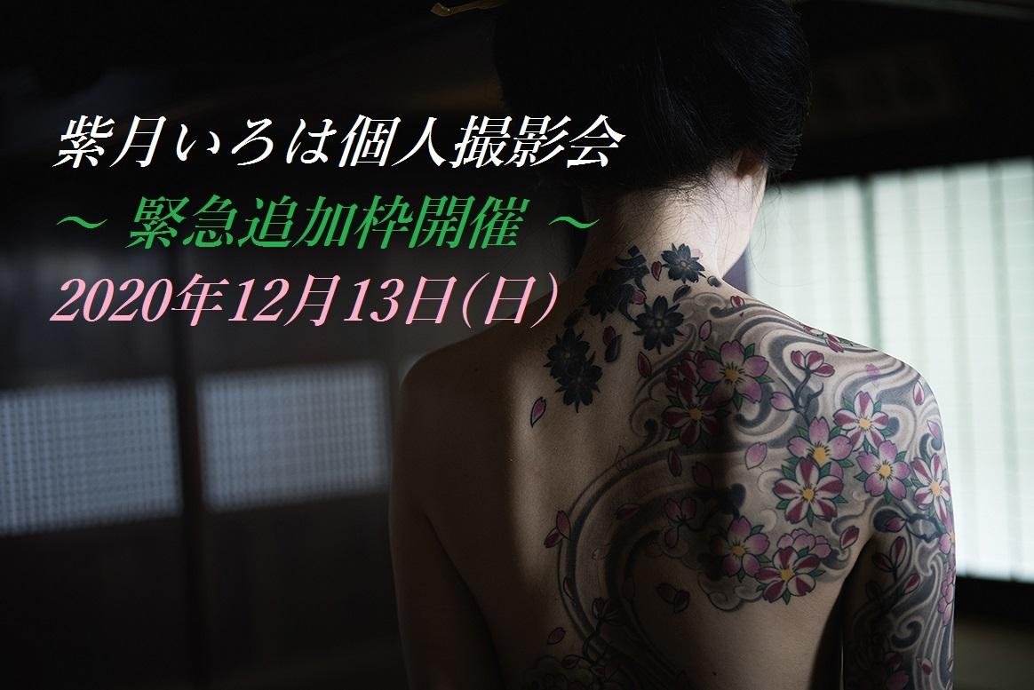 紫月いろは個人撮影会2020年12月13日(日)写真:佐藤恵里沙_追加公演開催