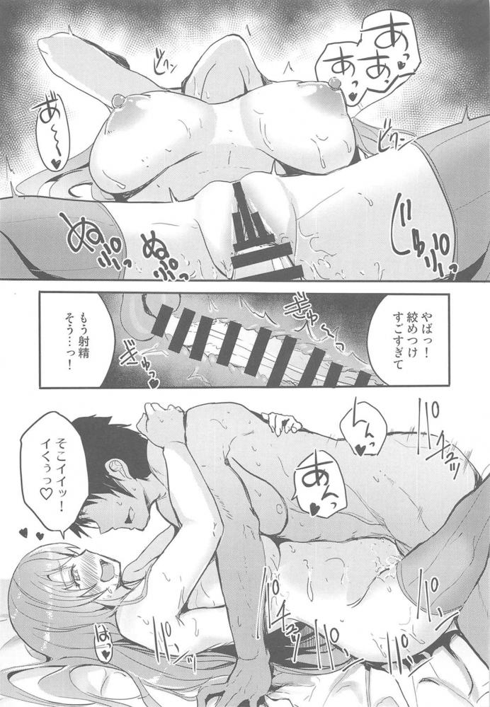 鈴谷「ほらっ!朝ごはんできたよ!」