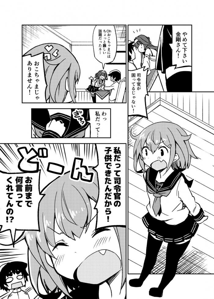 雷「私だって司令官の子供できたんだから!」