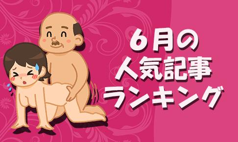 FC2用サムネイル_人気記事ランキング202006