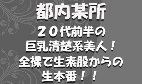 FC2用サムネイル_特別_新_237