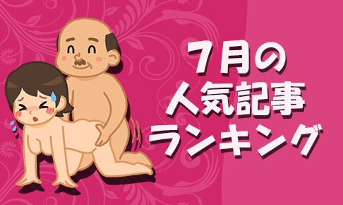 FC2用サムネイル_人気記事ランキング202007