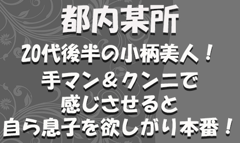 FC2用サムネイル_特別_新_256