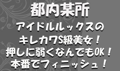 FC2用サムネイル_特別_新_261