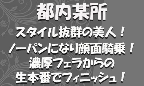 FC2用サムネイル_特別_新_283