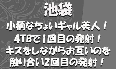 FC2用サムネイル_特別_新302