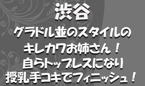 FC2用サムネイル_特別_新303