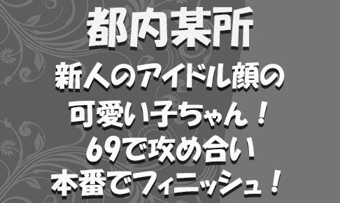 FC2用サムネイル_特別_新324