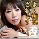 石田 実紗 32歳