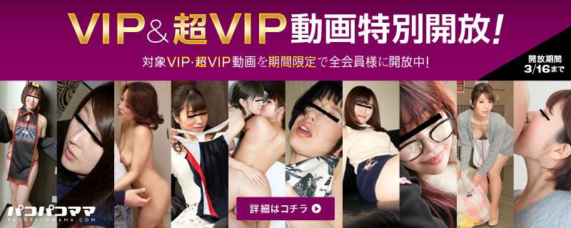 【パコパコママ 】超VIP&VIP専用動画の一般開放!!!