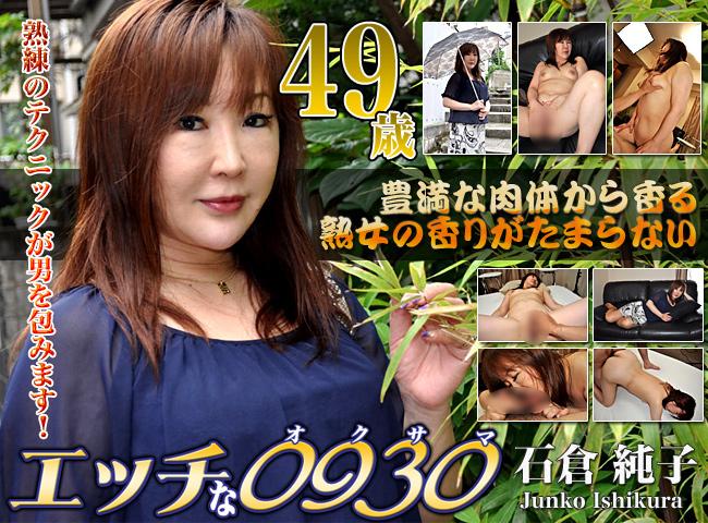石倉 純子 49歳