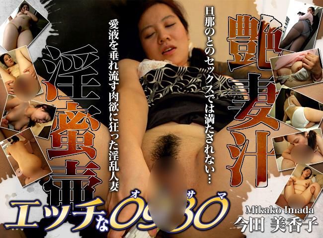 今田 美香子 30歳