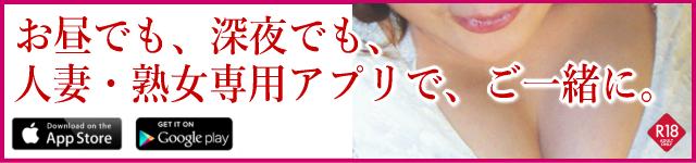 人妻熟女専用ライブアプリ