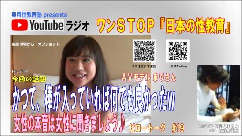 ピロートーク Youtubeラジオ