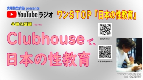 clubhouse クラブハウス セックスライフ 日本の性教育
