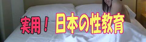 日本の性教育 フリーセックス倶楽部版 実用性教育