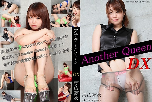 vol03 Another Queen DX 栗山夢衣