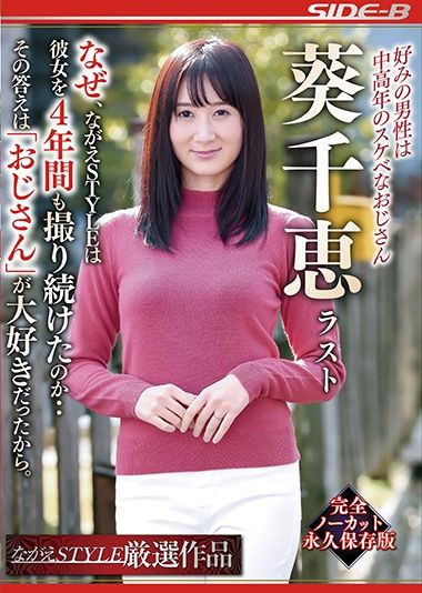 【独占】【準新作】好みの男性は中高年のスケベなおじさん 葵千恵 ラスト