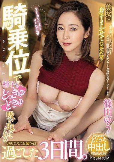 【独占】【最新作】美女に身をまかせて快感射精!騎乗位で精子をどっきゅどきゅ吸い取ってくれる幼なじみのお姉さんと過ごした3日間。 篠田ゆう
