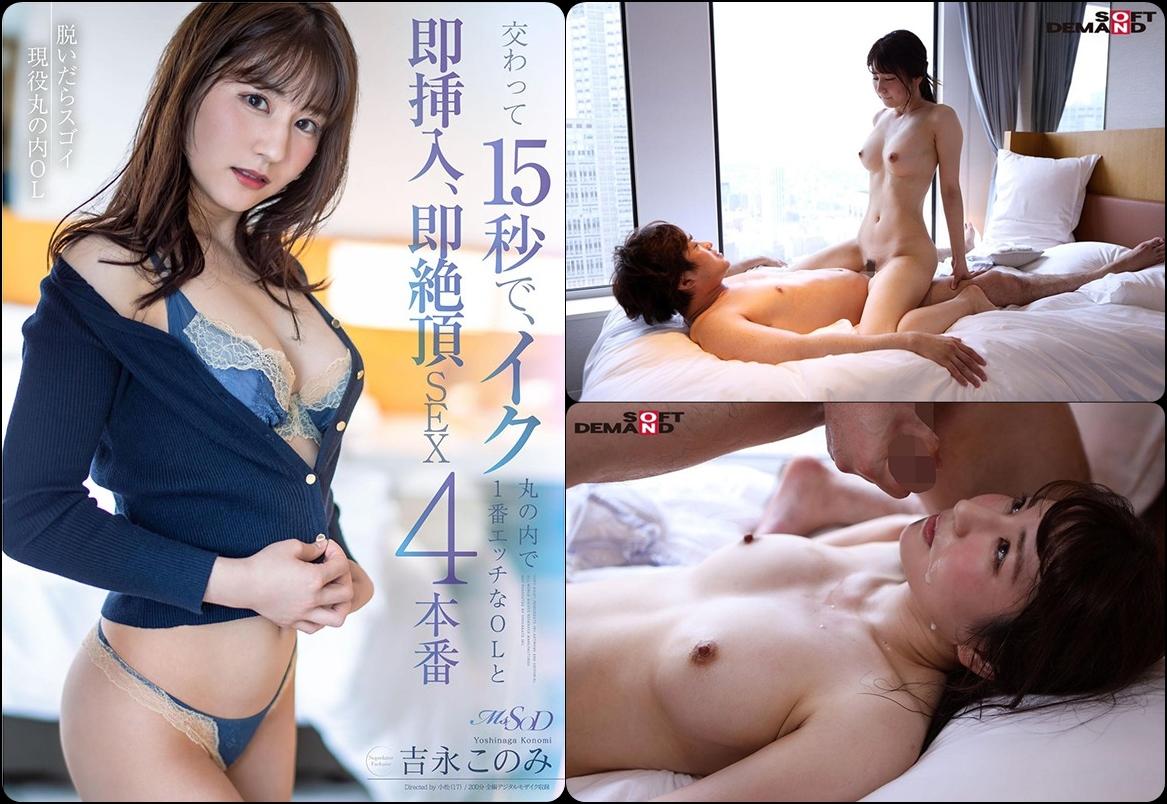 「即絶頂SEX4本番/吉永このみ」のサンプル画像です