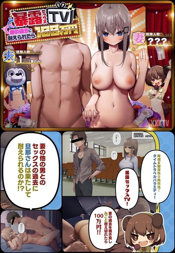 『暴露セックスTV』 同人誌のサンプル画像です
