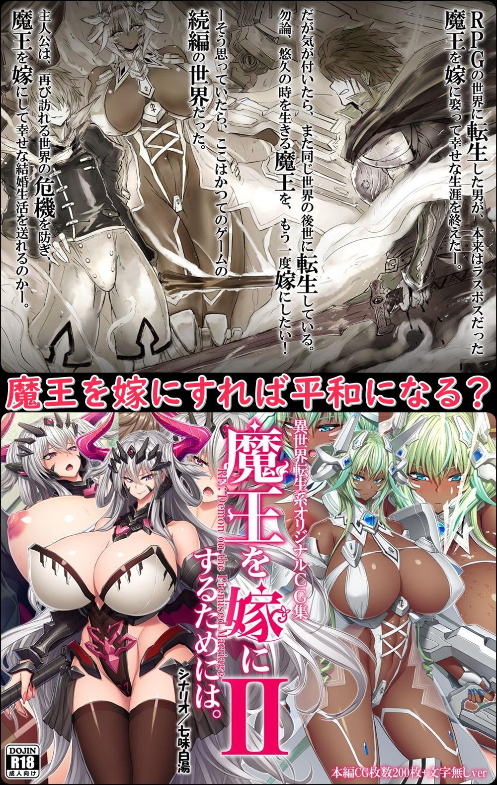 『魔王を嫁にするためには』 同人誌のサンプル画像です