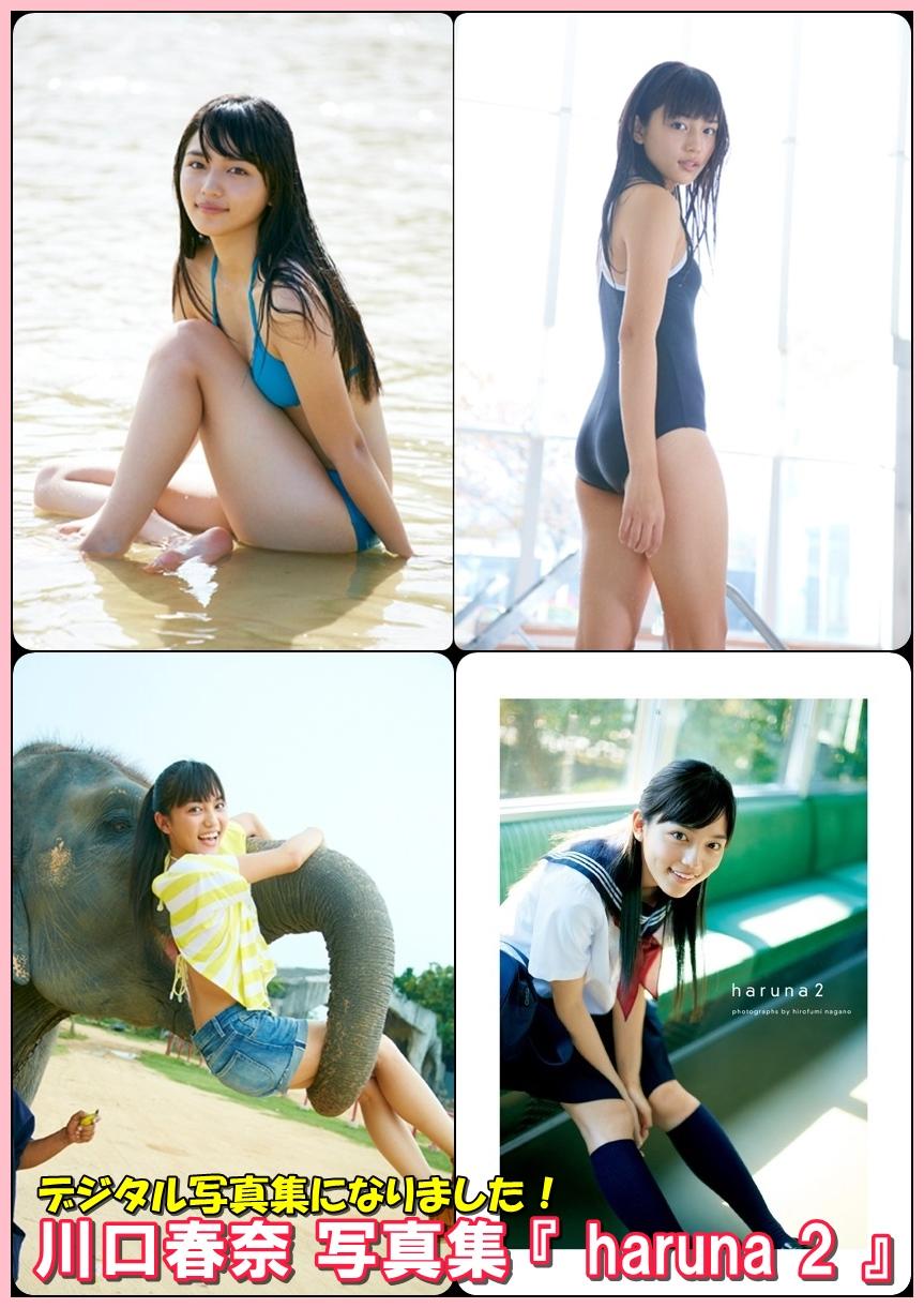 川口春奈の写真集紹介画像です
